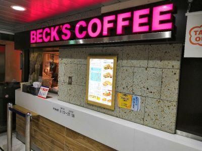 BECK'S COFFEE SHOP(ベックスコーヒーショップ)  東京新幹線店の口コミ