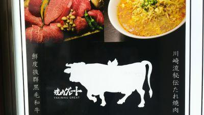 焼肉グレート 神田西口本店
