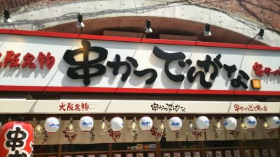 串かつでんがな神田西口店