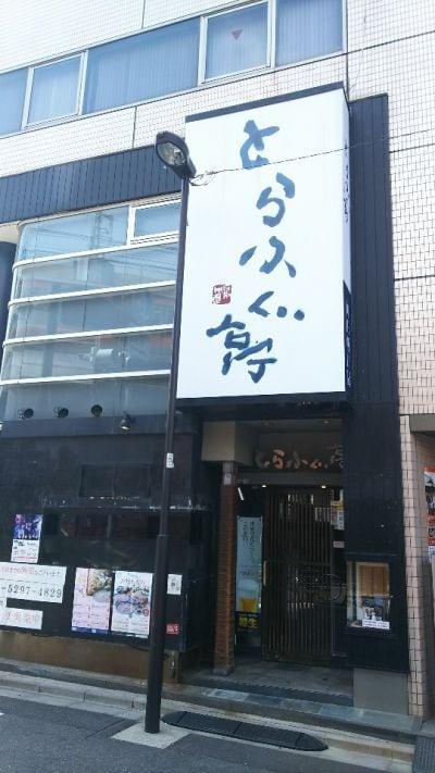 とらふぐ亭 神田西口店