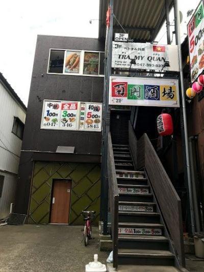 百円酒場135