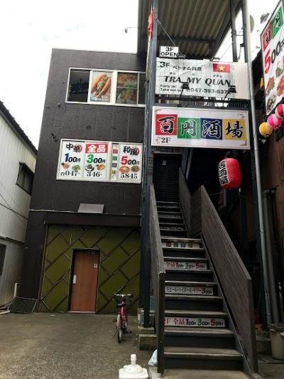 チャミクアン 新松戸店の口コミ