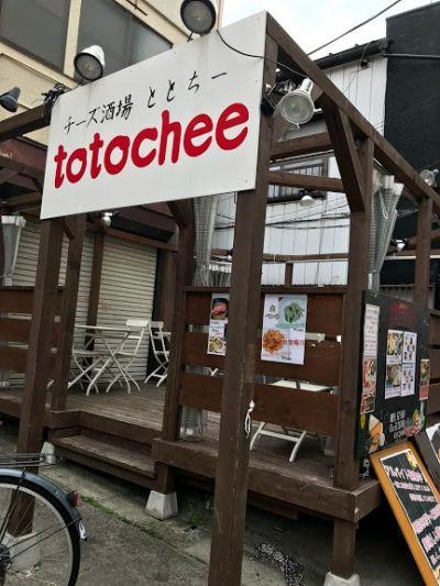 鮮魚&チーズ酒場 totochee(トトチー)