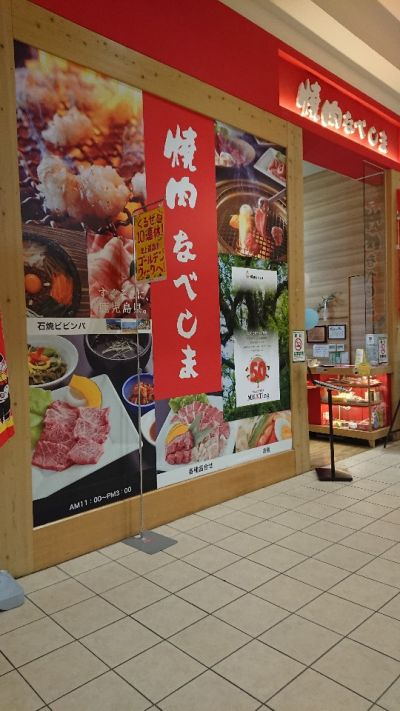 焼肉なべしま イオンモール香椎浜店