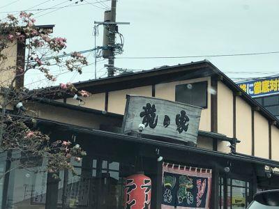 龍の家 久留米インター店
