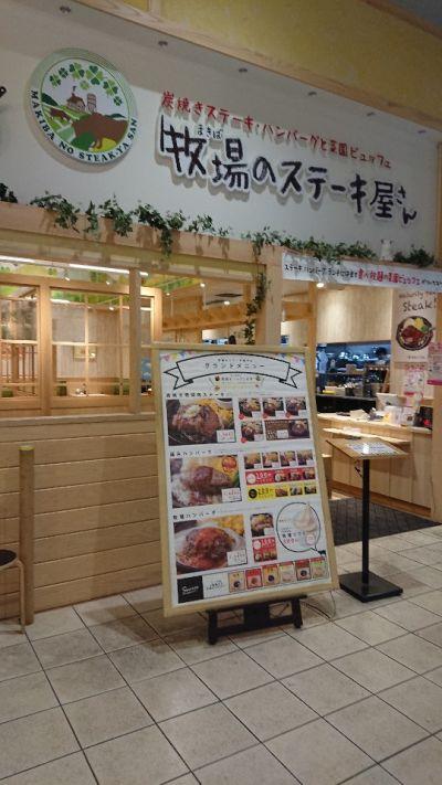 牧場のステーキ屋さん イオンモール香椎浜店