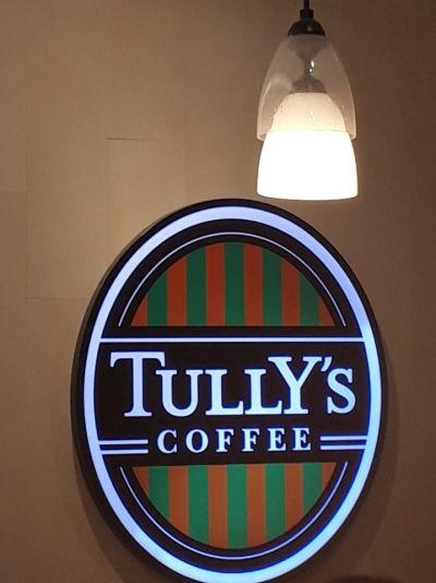 タリーズコーヒー マロニエゲート銀座2店 (TULLY'S COFFEE)