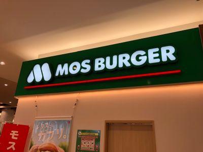 モスバーガー ピエリ守山