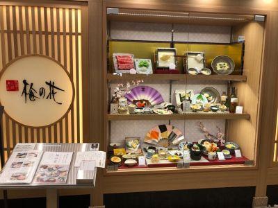 梅の花 二子玉川店