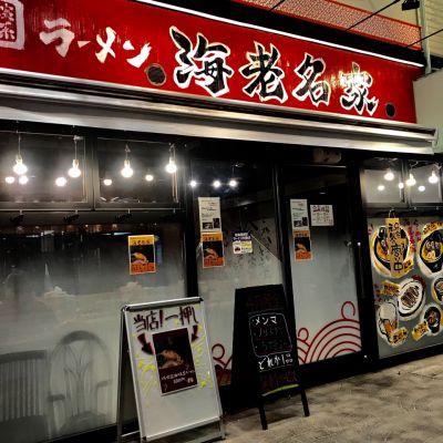 横浜系ラーメン 海老名屋