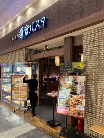 鎌倉パスタ イオンモール熊本店