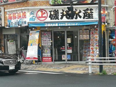 磯丸水産 保谷南口駅前店