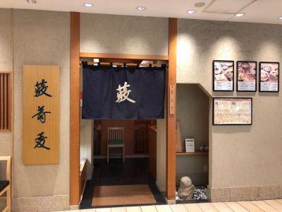 藪蕎麦 玉川高島屋S・C店