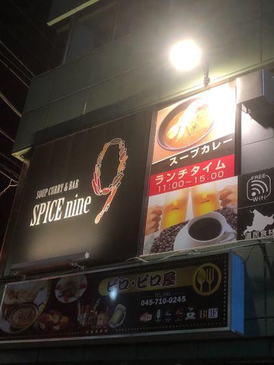 SPICE nine