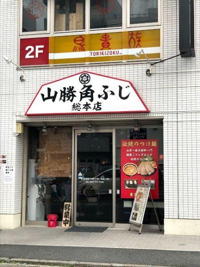 山勝角ふじ 総本店