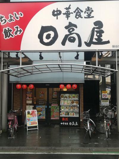 日高屋 保谷店