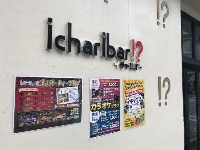 イチャリバー (ichari bar!?)の口コミ