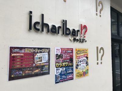 イチャリバー (ichari bar!?)