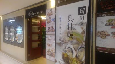 THE CAVE DE OYSTERの口コミ