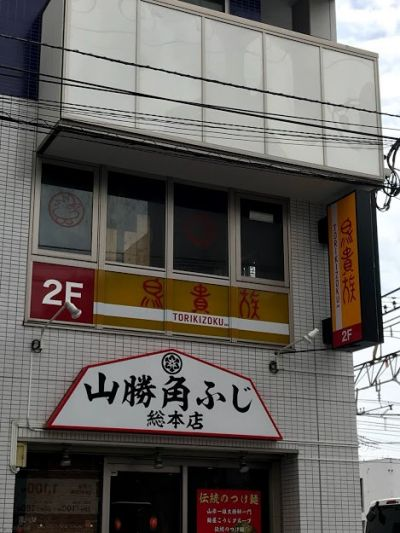 鳥貴族 新松戸店