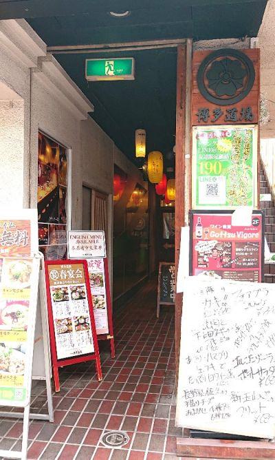 九州料理居酒屋 博多道場 青物横丁店