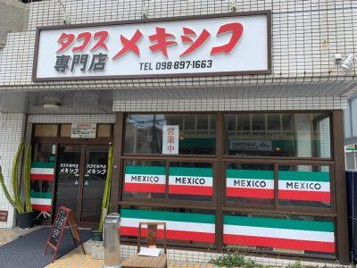 タコス専門店 メキシコ