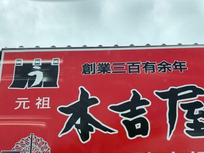 元祖本吉屋