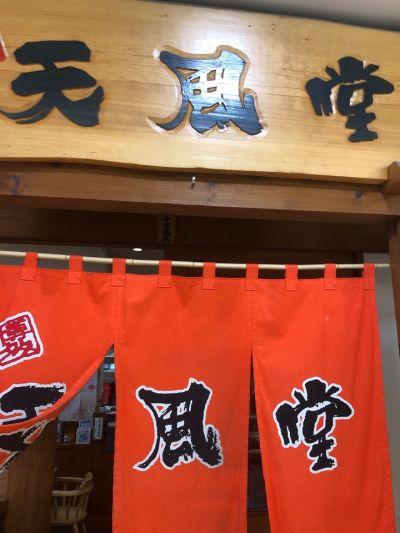 天風堂大川店の口コミ