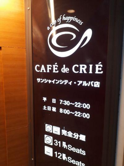 カフェ・ド・クリエ サンシャインシティアルパ店