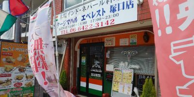 S.タージマハル エベレスト 塚口店