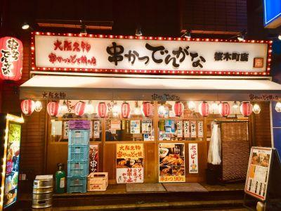 串かつ でんがな 桜木町店の口コミ
