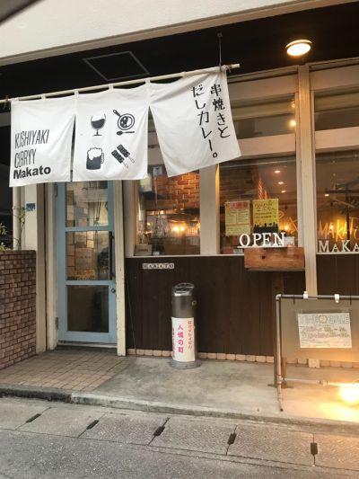 マカト 泉崎店
