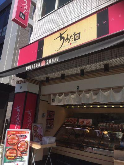 ちよだ鮨 桜新町店