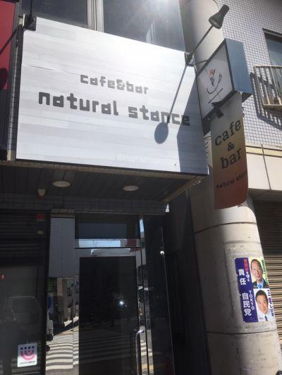 カフェ&バー ナチュラルスタンス(natural stance) 桜新町店