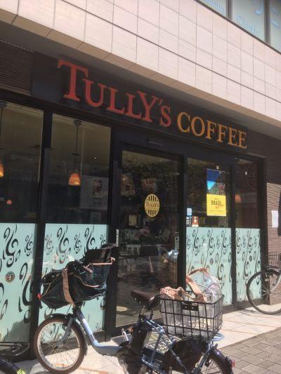タリーズコーヒー 桜新町店