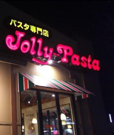 ジョリーパスタ 瀬谷店