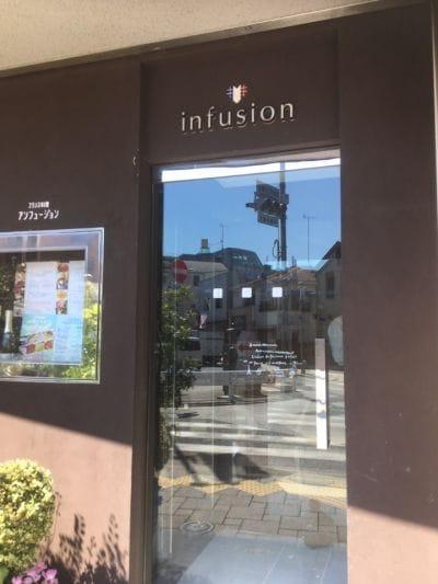 アンフュージョン (infusion)