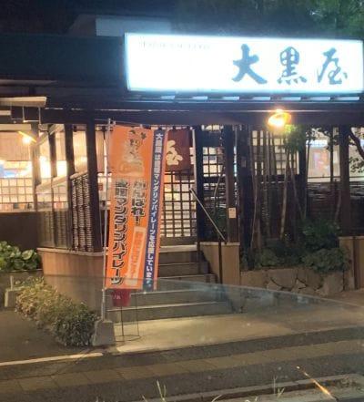 大黒屋 本町店