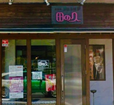 田の久 田方店
