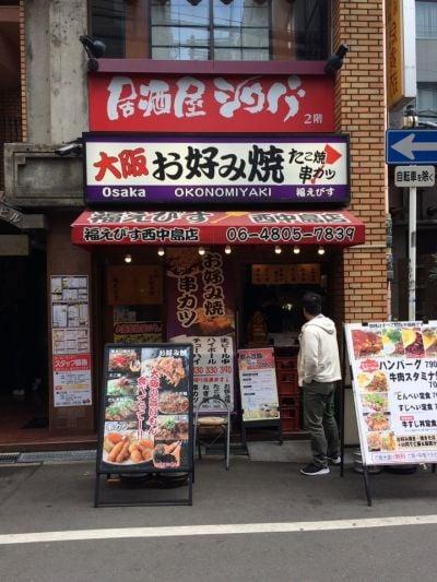 福えびす 西中島店 (フクエビス)