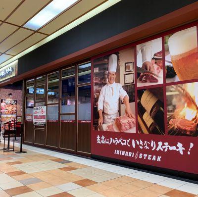 いきなりステーキ イオンモール鳥取北店