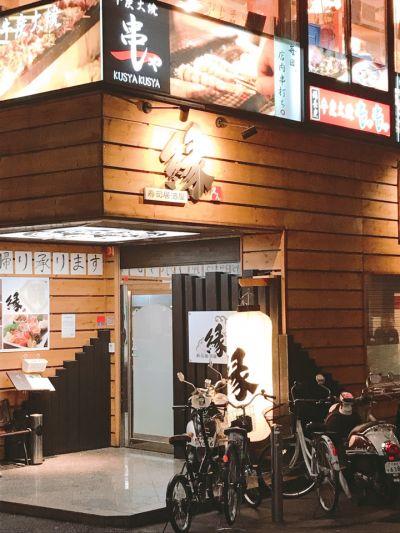 寿司居酒屋 縁 鴻池店