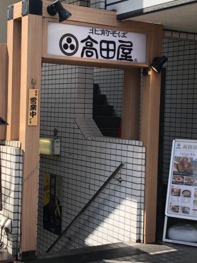 高田屋 関内店