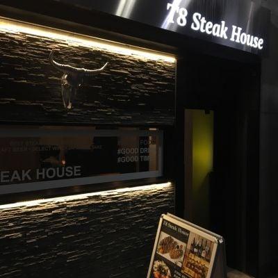 T8 Steak House 武蔵小杉