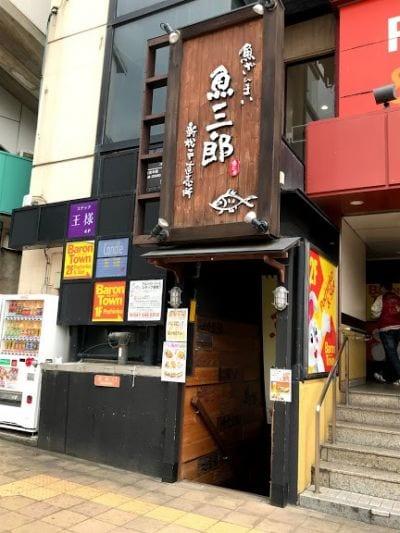 魚ざんまい 魚三郎 新松戸 直売所