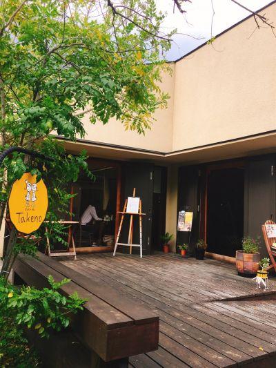 ギャラリーカフェ Takeno