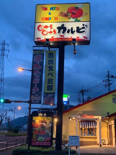 トマト&オニオン 鹿児島姶良店