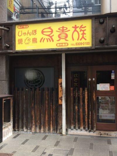 鳥貴族 西中島店