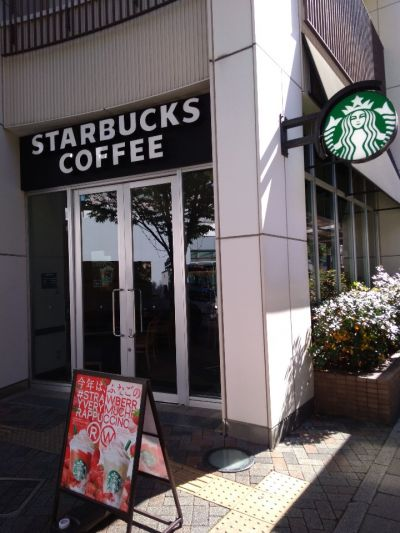 スターバックスコーヒー 藤が丘effe店