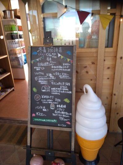 冬青珈琲店